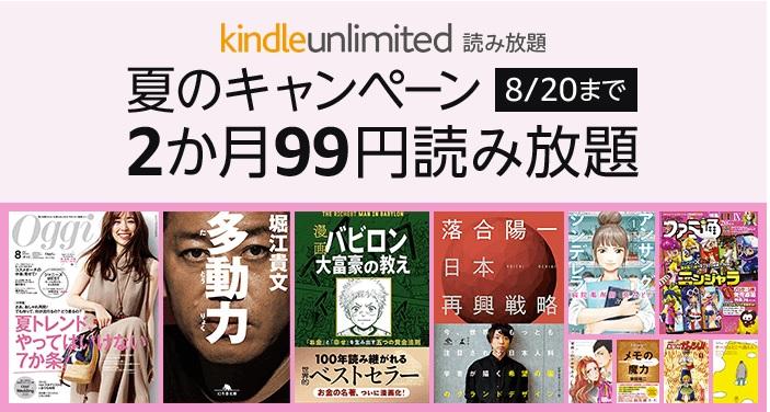 kindle_unlimited_sale