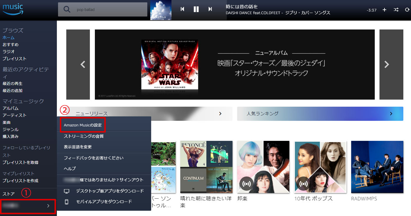 amazon_music_cancel_0