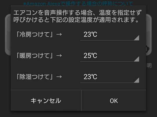 infrared_air_conditioner_setting