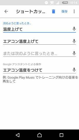 eremote-mini-google-2