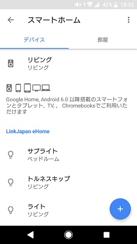 eremote-mini-google-10