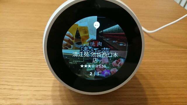 echo_spot_review_03