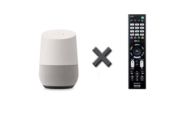 google_home_infrared_remote