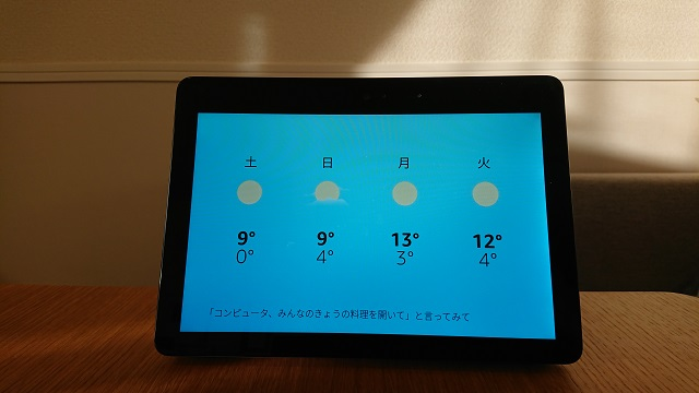 echo_show_weather
