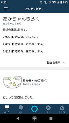 alexa_skill_activity_01